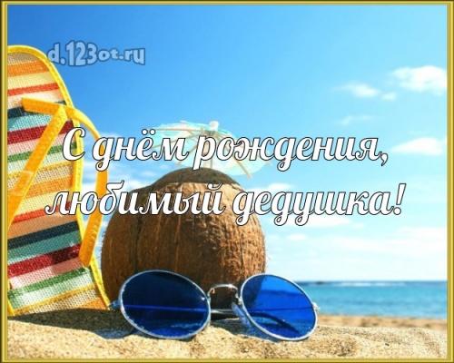 Скачать онлайн ангельскую открытку (поздравление дедушке, дедуле) с днём рождения! Оригинал с сайта d.123ot.ru! Отправить по сети!