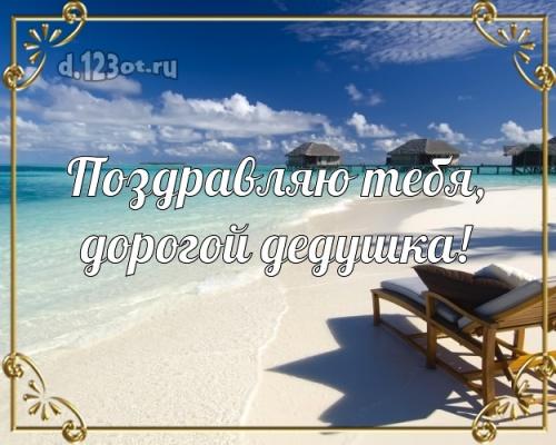 Скачать яркую открытку на день рождения для супер-деду, дедушке! С сайта d.123ot.ru! Переслать в пинтерест!