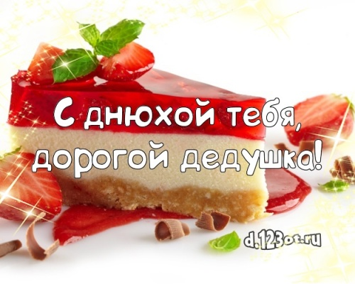 Скачать неземную открытку с днём рождения, мой деда, дед, любимый дедушка! Поздравление от d.123ot.ru! Переслать в пинтерест!