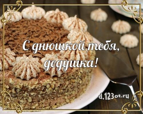 Скачать бесплатно праздничную картинку с днём рождения, дорогой дедушка, дед! Поздравление с сайта d.123ot.ru! Переслать в viber!