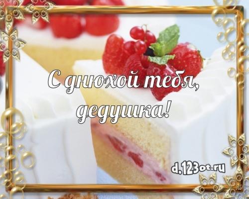 Скачать онлайн творческую открытку на день рождения для дедушки! Проза и стихи d.123ot.ru! Поделиться в pinterest!