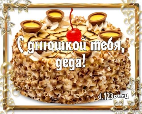 Скачать чудодейственную открытку на день рождения лучшему дедушке в мире! Проза и стихи d.123ot.ru! Переслать в telegram!