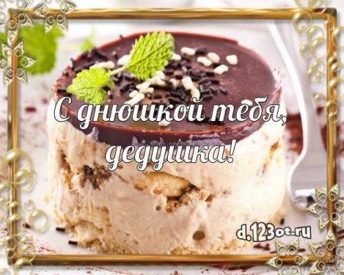 Скачать онлайн чуткую картинку с днём рождения, дорогой дедушка, дед! Поздравление с сайта d.123ot.ru! Поделиться в вацап!