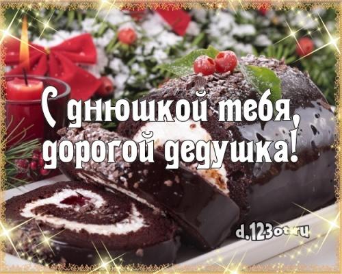 Скачать добрую открытку (поздравление дедушке, дедуле) с днём рождения! Оригинал с сайта d.123ot.ru! Для инстаграма!