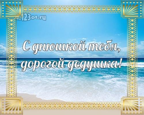 Скачать бесплатно неповторимую картинку на день рождения моему классному дедушке (поздравление d.123ot.ru)! Переслать в пинтерест!