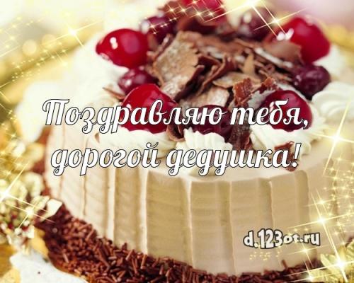 Скачать бесплатно исключительную картинку с днём рождения, мой деда, дед, любимый дедушка! Поздравление от d.123ot.ru! Поделиться в pinterest!