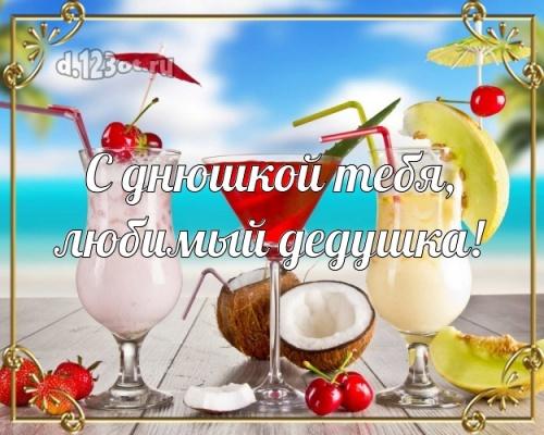 Скачать бесплатно удивительную картинку на день рождения для супер-деду, дедушке! С сайта d.123ot.ru! Поделиться в whatsApp!