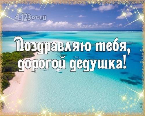 Найти воздушную открытку с днём рождения, мой деда, дед, любимый дедушка! Поздравление от d.123ot.ru! Для инстаграм!