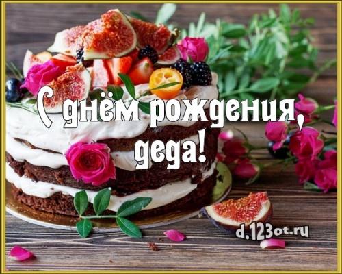 Скачать бесплатно душевную открытку с днём рождения любимому дедушке, для дедушки (с сайта d.123ot.ru)! Поделиться в facebook!