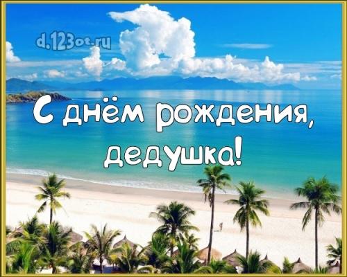Найти стильную открытку на день рождения для дедушки! Проза и стихи d.123ot.ru! Переслать в telegram!