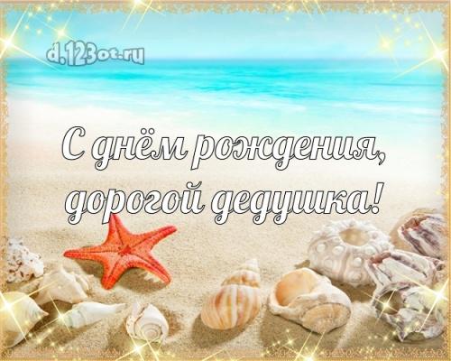 Скачать шикарную открытку на день рождения моему классному дедушке (поздравление d.123ot.ru)! Для инстаграма!