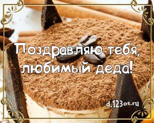 Скачать онлайн изумительную картинку на день рождения лучшему дедушке в мире! Проза и стихи d.123ot.ru! Отправить на вацап!