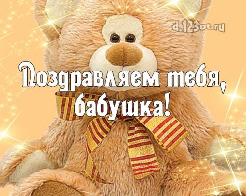 Скачать трогательную картинку на день рождения для бабушки! Проза и стихи d.123ot.ru! Поделиться в whatsApp!