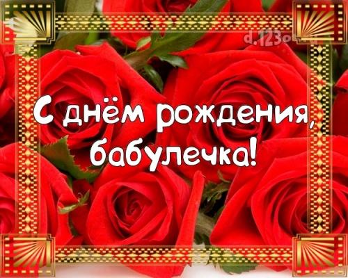 Скачать бесплатно отменную открытку на день рождения бабушке, любимой бабе! Проза и стихи d.123ot.ru! Переслать в telegram!
