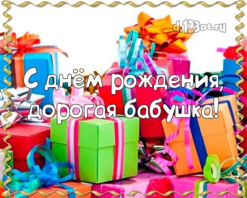 Скачать утонченную картинку (поздравление бабушке) с днём рождения! Оригинал с d.123ot.ru! Переслать в пинтерест!