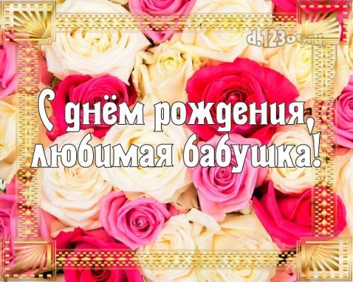 Скачать онлайн блестящую открытку на день рождения бабушке, любимой бабе! Проза и стихи d.123ot.ru! Отправить в вк, facebook!