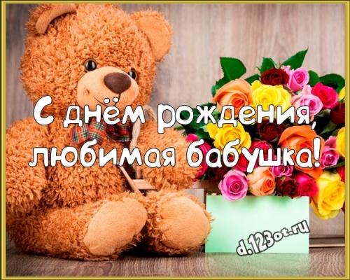 Скачать бесплатно блестящую картинку с днём рождения, супер-бабушке, бабушка моя! Поздравление от d.123ot.ru! Поделиться в вацап!