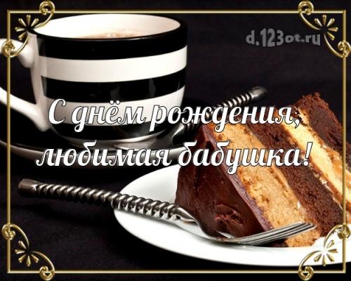 Найти сердечную картинку с днем рождения моей прекрасной бабушке (стихи и пожелания d.123ot.ru)! Для вк, ватсап, одноклассники!
