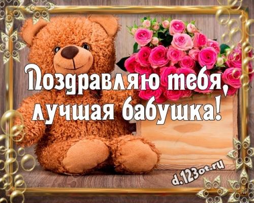 Найти гармоничную картинку с днём рождения, милая бабушка, бабулечка, баба! Поздравление с сайта d.123ot.ru! Отправить в вк, facebook!