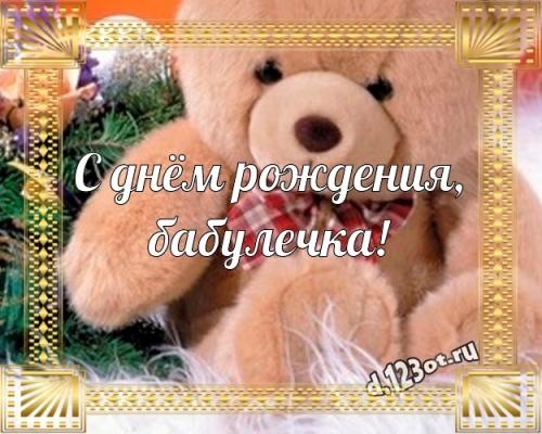 Скачать актуальную картинку (поздравление бабушке) с днём рождения! Оригинал с d.123ot.ru! Для инстаграм!