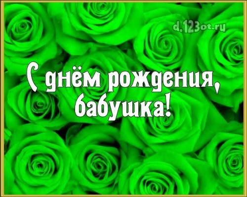 Найти живописную открытку на день рождения для любимой бабушки, бабуле родной! С сайта d.123ot.ru! Поделиться в вк, одноклассники, вацап!