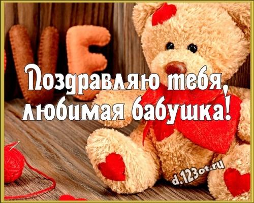 Скачать бесплатно неповторимую открытку на день рождения бабушке, любимой бабе! Проза и стихи d.123ot.ru! Отправить по сети!