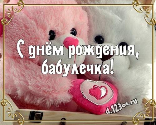 Скачать онлайн бесценную открытку с днём рождения, милая бабушка, бабулечка, баба! Поздравление с сайта d.123ot.ru! Поделиться в whatsApp!