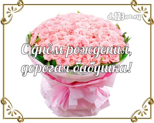 Скачать онлайн яркую открытку с днём рождения, супер-бабушке, бабушка моя! Поздравление от d.123ot.ru! Переслать в instagram!
