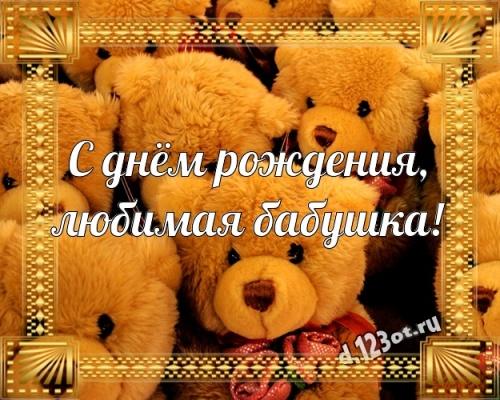 Скачать лиричную картинку с днём рождения, милая бабушка, бабулечка, баба! Поздравление с сайта d.123ot.ru! Для вк, ватсап, одноклассники!