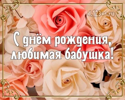 Скачать бесплатно грациозную картинку с днем рождения моей прекрасной бабушке (стихи и пожелания d.123ot.ru)! Переслать в telegram!