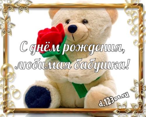 Найти окрыляющую картинку на день рождения для бабушки! Проза и стихи d.123ot.ru! Для инстаграм!