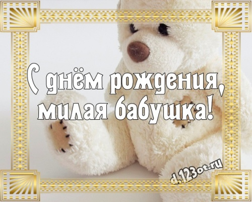 Скачать радушную картинку на день рождения для бабушки! Проза и стихи d.123ot.ru! Для вк, ватсап, одноклассники!