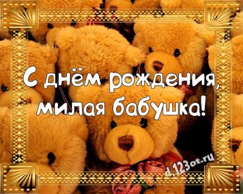Скачать бесплатно загадочную открытку на день рождения лучшей бабушке в мире (поздравление d.123ot.ru)! Поделиться в pinterest!