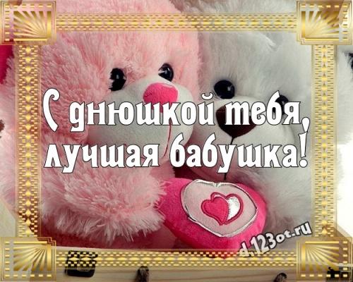 Скачать дивную открытку с днем рождения моей прекрасной бабушке (стихи и пожелания d.123ot.ru)! Переслать в instagram!