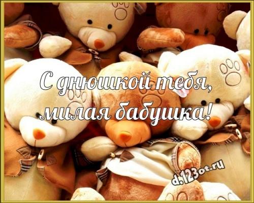 Скачать энергичную открытку (поздравление бабушке) с днём рождения! Оригинал с d.123ot.ru! Для инстаграм!