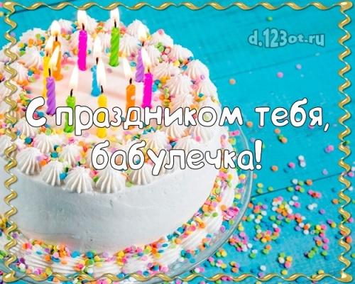 Скачать онлайн тактичную картинку с днём рождения, супер-бабушке, бабушка моя! Поздравление от d.123ot.ru! Переслать в вайбер!