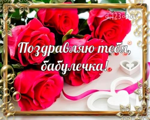 Найти солнечную картинку на день рождения лучшей бабушке в мире (поздравление d.123ot.ru)! Отправить в instagram!