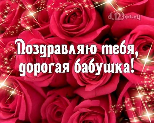 Скачать онлайн искреннюю открытку на день рождения для любимой бабушки, бабуле родной! С сайта d.123ot.ru! Поделиться в вк, одноклассники, вацап!