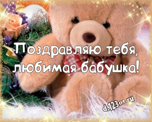 Скачать онлайн оригинальную открытку на день рождения лучшей бабушке в мире (поздравление d.123ot.ru)! Для инстаграма!