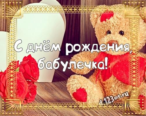 Скачать бесценную картинку с днём рождения бабушке, бабуле, бабулечке (с сайта d.123ot.ru)! Поделиться в вк, одноклассники, вацап!