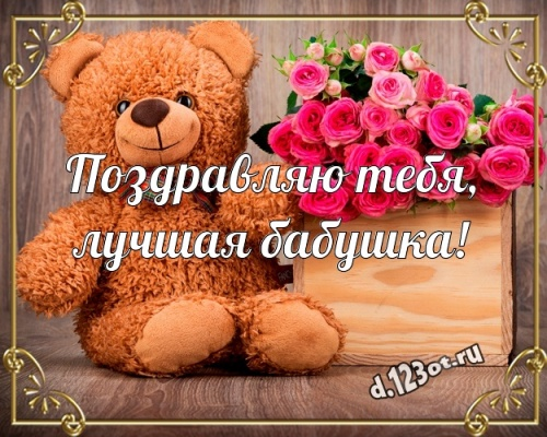 Скачать онлайн блистательную открытку с днём рождения бабушке, бабуле, бабулечке (с сайта d.123ot.ru)! Поделиться в facebook!