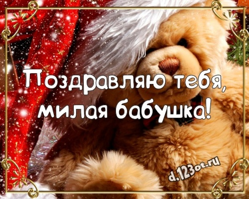 Найти добрейшую открытку на день рождения для бабушки! Проза и стихи d.123ot.ru! Отправить по сети!