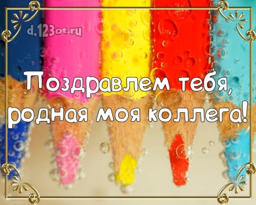 Скачать роскошную картинку на день рождения коллеге (поздравление d.123ot.ru)! Отправить в вк, facebook!