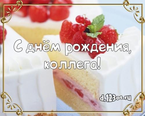 Скачать онлайн живописную открытку с днём рождения, коллега! Поздравление с сайта d.123ot.ru! Переслать в пинтерест!