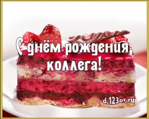 Скачать онлайн рождественскую открытку с днем рождения коллеге (стихи и пожелания d.123ot.ru)! Поделиться в вк, одноклассники, вацап!