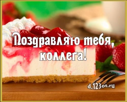 Скачать онлайн божественную открытку с днем рождения коллеге (стихи и пожелания d.123ot.ru)! Поделиться в вацап!
