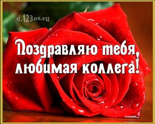 Скачать бесплатно искреннюю картинку с днём рождения коллеге (с сайта d.123ot.ru)! Отправить на вацап!
