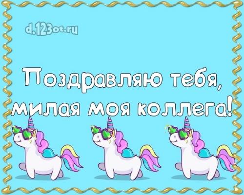 Скачать гениальную открытку с днём рождения, коллега! Поздравление с сайта d.123ot.ru! Переслать на ватсап!