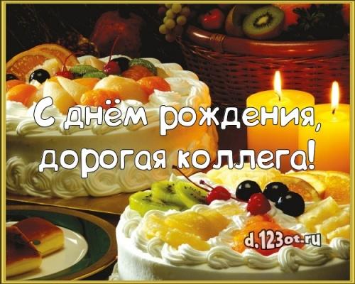 Скачать манящую картинку на день рождения для коллеги! Проза и стихи d.123ot.ru! Поделиться в pinterest!