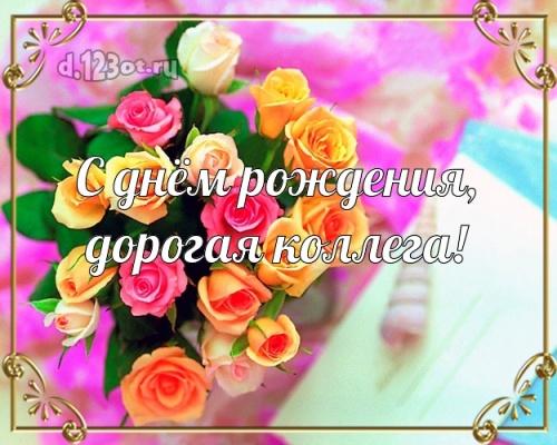 Скачать откровенную открытку на день рождения для коллеги! Проза и стихи d.123ot.ru! Отправить по сети!